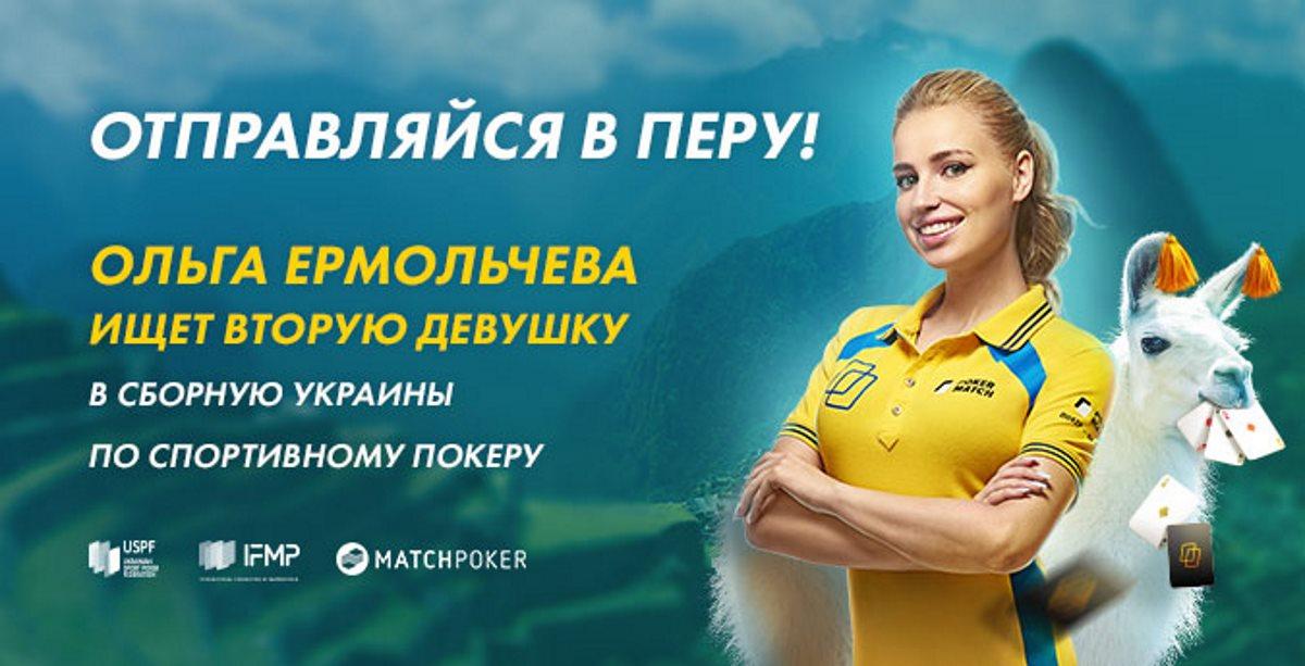 Как отобраться в украинскую национальную сборную по покеру в руме ПокерМатч
