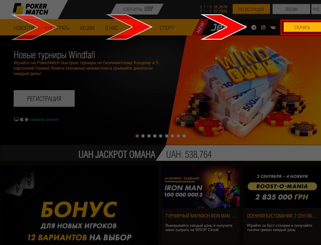скачать клиент покерматч с главной страницы сайта