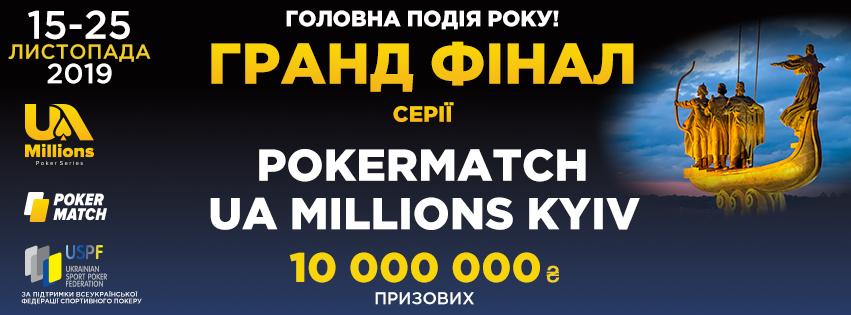 Рум ПокерМатч запустил онлайн-отбор на Гранд-финал UA Millions