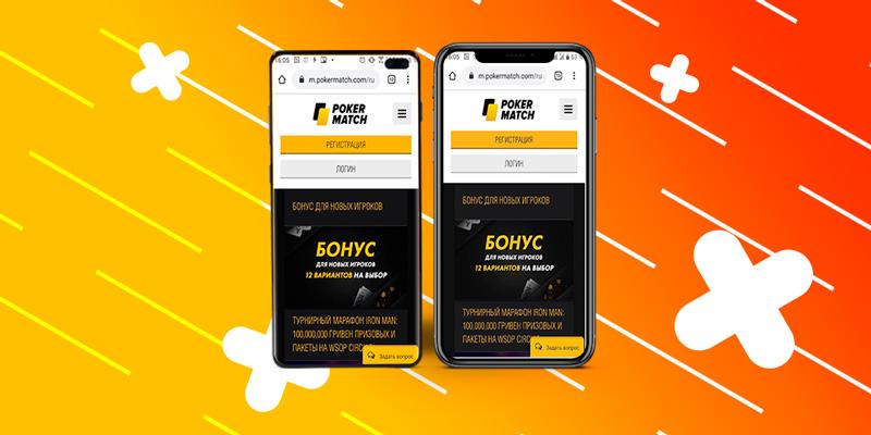 Мобильный ПокерМатч на Андроид и iPhone