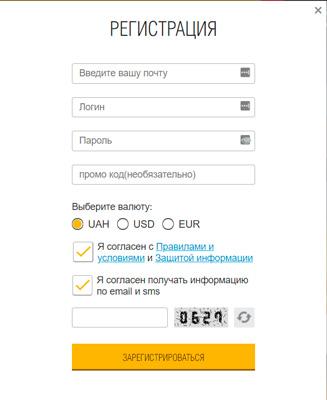 Форма регистрации в руме Покерматч