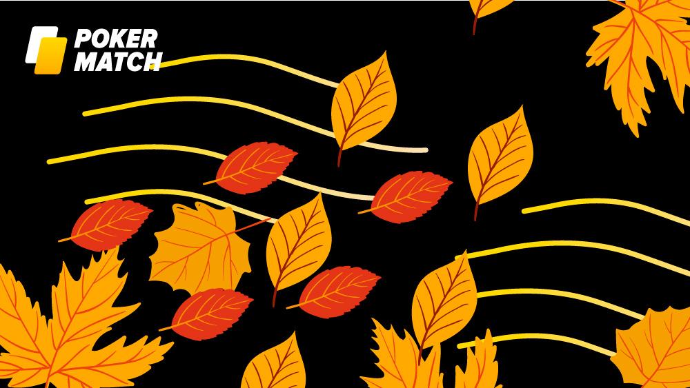 Осень на PokerMatch: специальные акции, лидерборды и многомиллионные призы!
