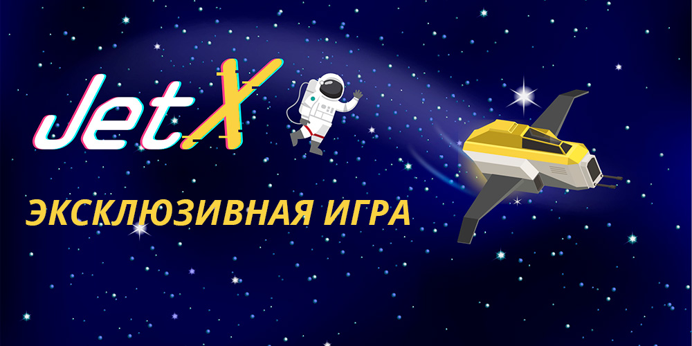 Эксклюзивная акция Pokermatch JetX