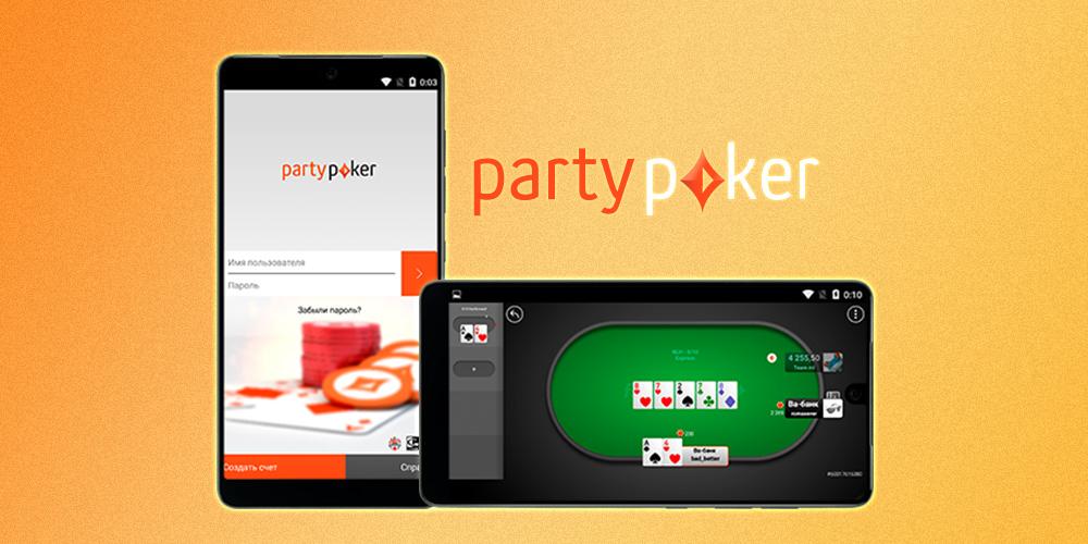 покер онлайн телефон