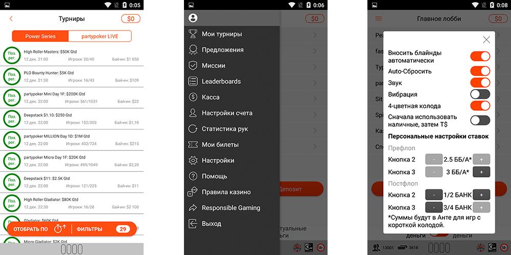Функции мобильного клиента partypoker