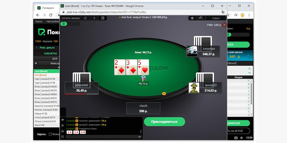 Покерный стол Покердом в браузере
