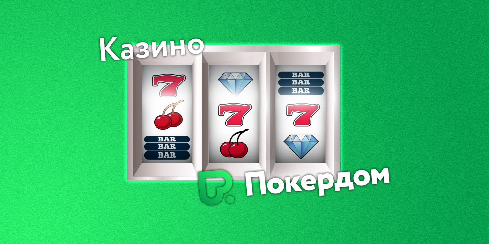 Обзор Казино Покердом