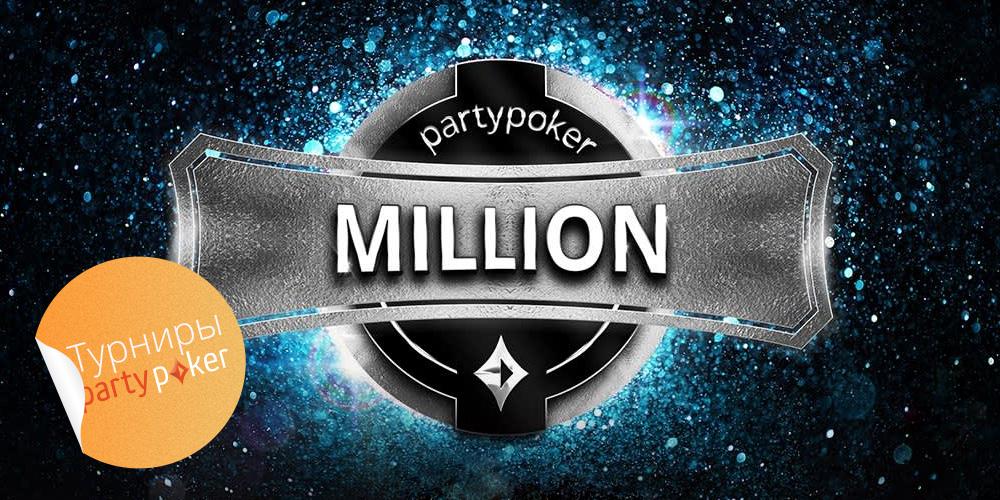 Турнир partypoker million