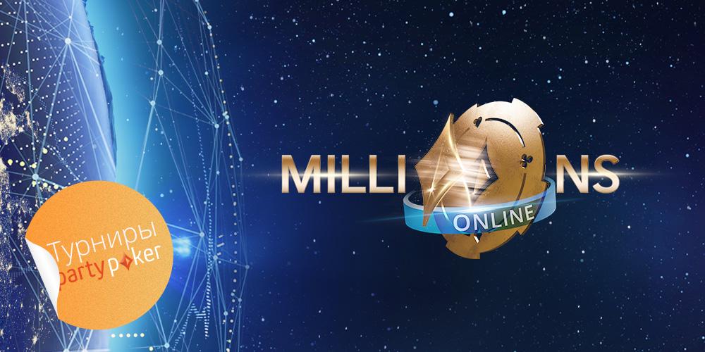 Серия MILLIONS Online на partypoker