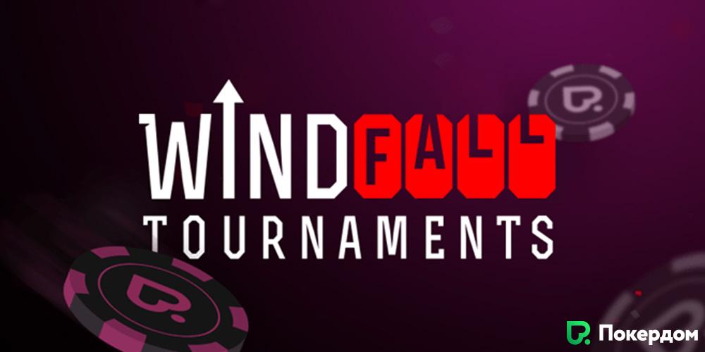 Виндфолл-турниры на Покердом