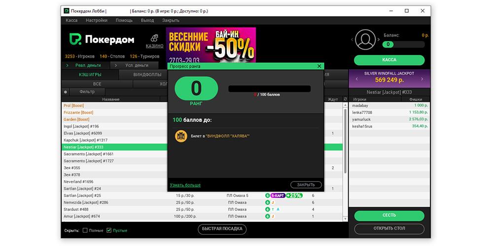 Как отследить прогресс в рейкбек-системе Покердом