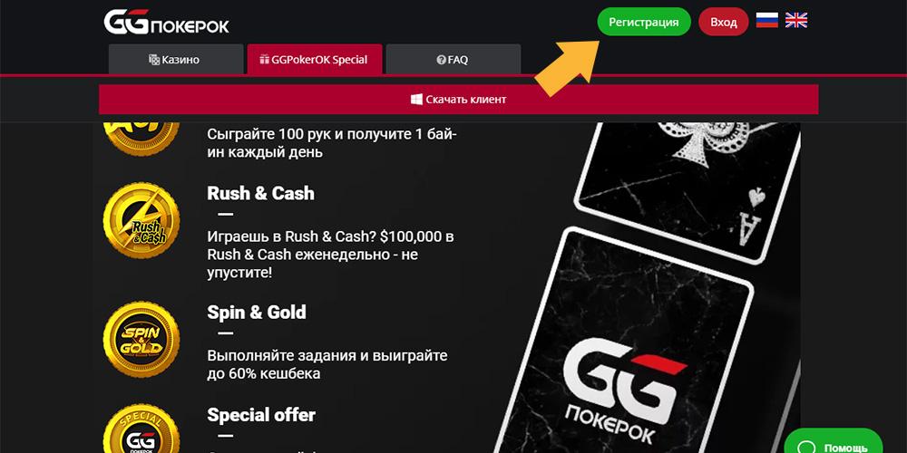 Регистрация на GG Pokerok. Шаг 1