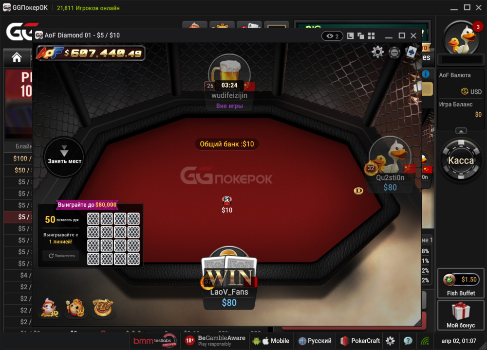 All in or Fold на GG Pokerok