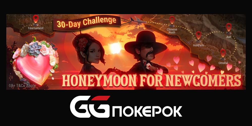 «Медовый месяц» на GG Покерок
