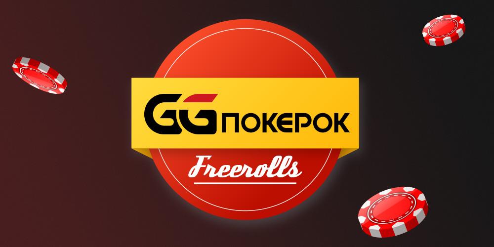 Фрироллы на GG PokerOK: виды, расписание фрироллов