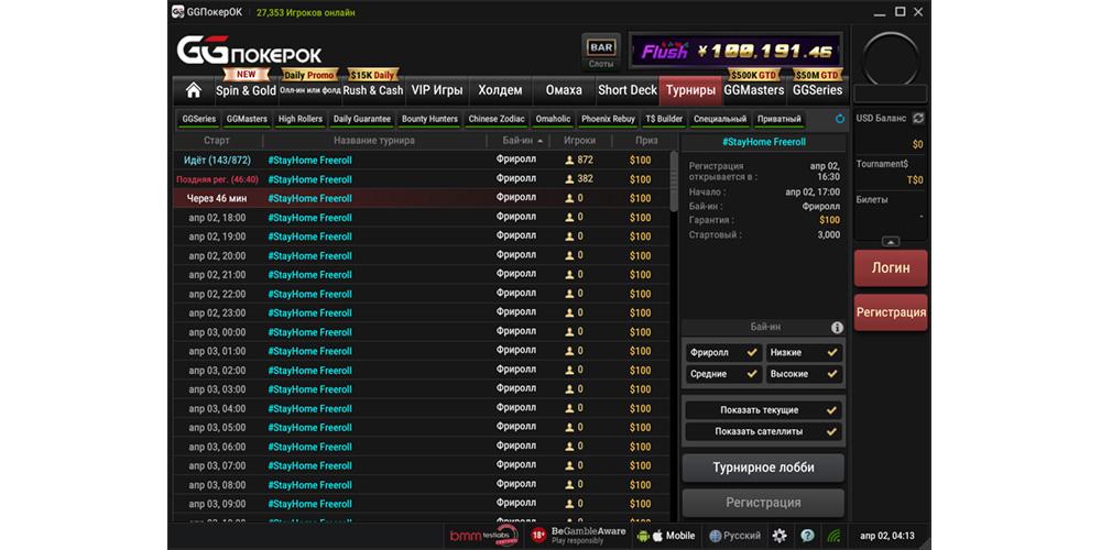 Фрироллы GG Pokerok