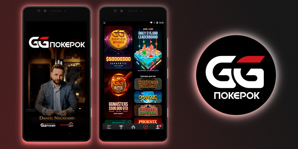 Онлайн-покер на GGPokerOK с мобильного