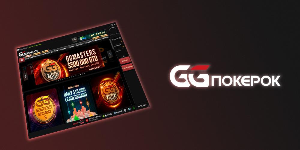 GG ПокерОК: как начать играть в онлайн-покер на ПК