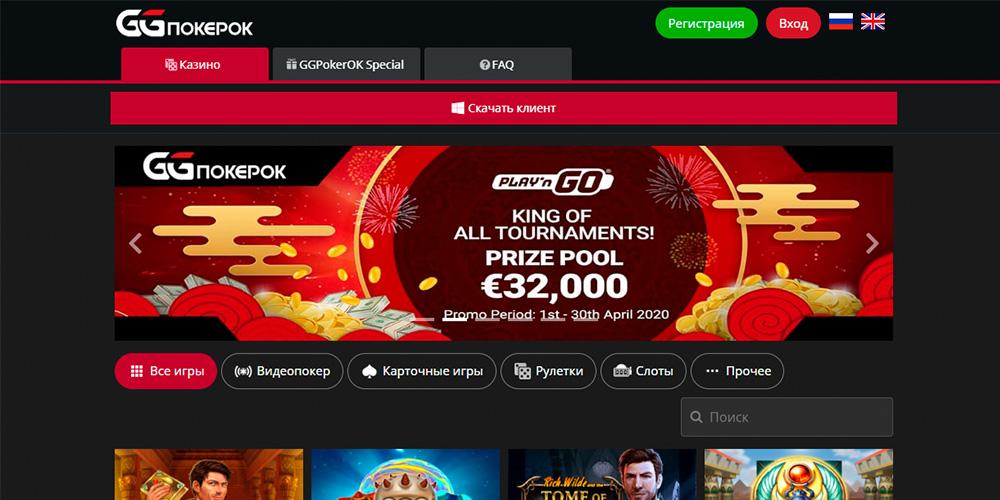 GG Pokerok. Как скачать клиент