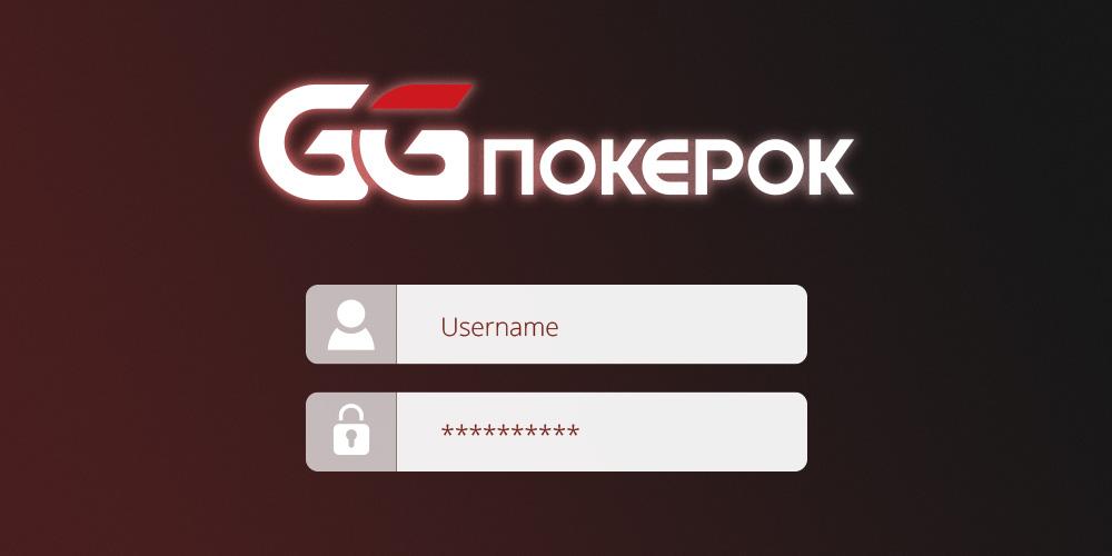 Регистрация в покерном руме GGPokerok.