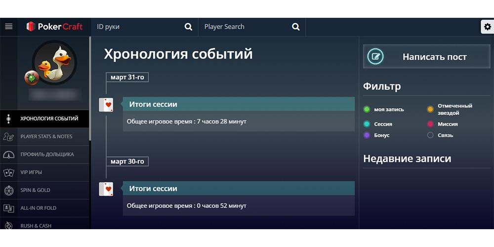 Утилита PokerCraft GG Pokerok