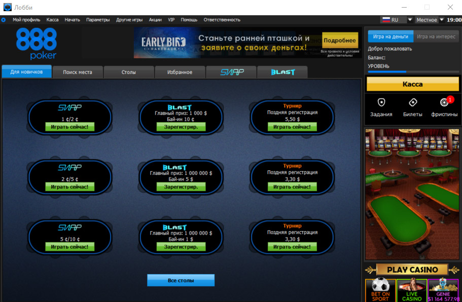 Касса покерного рума 888poker.