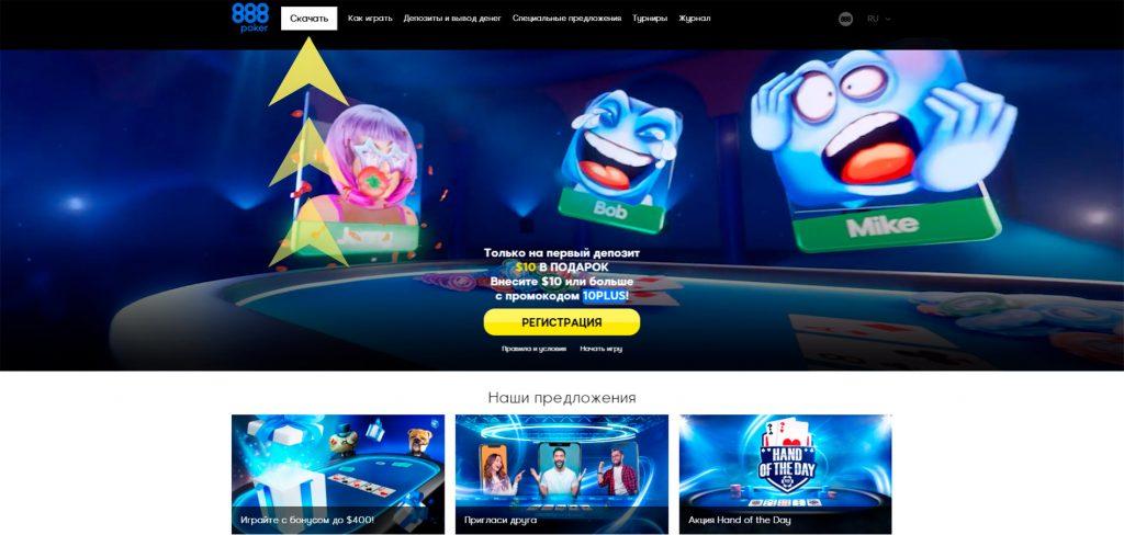 Кнопка «Скачать» на главной странице покерного рума 888poker.