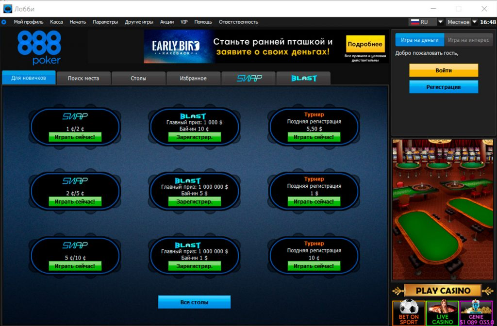 Вход в лобби покерного рума 888poker.