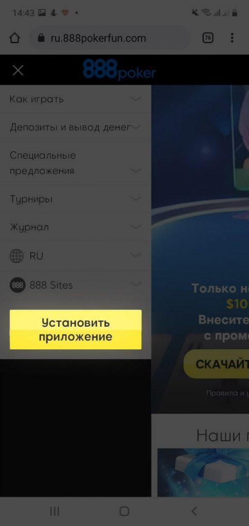 Кнопка «Установить приложение» в меню мобильной версии 888poker.