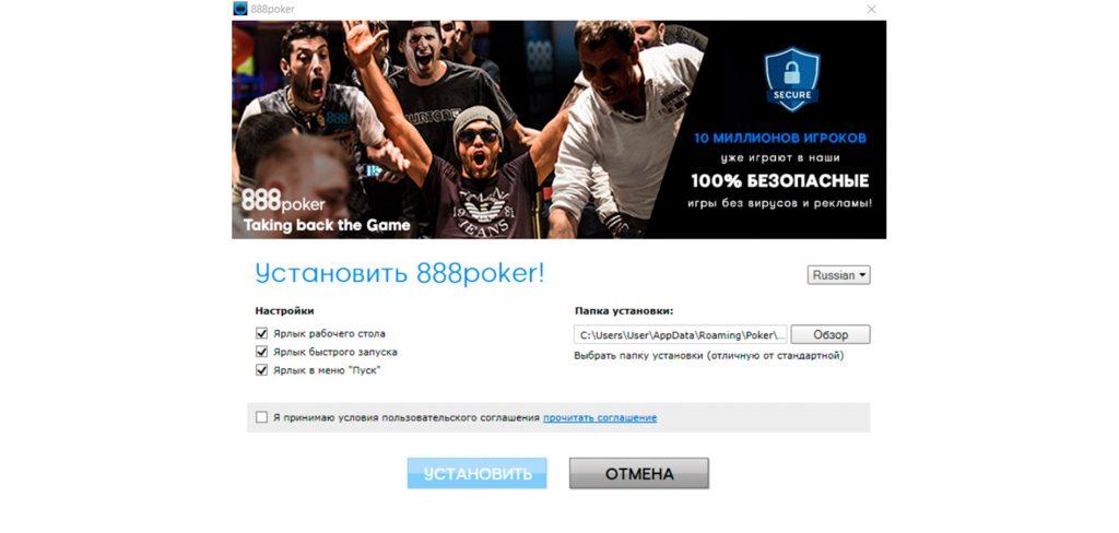 Процесс установки клиента 888poker.