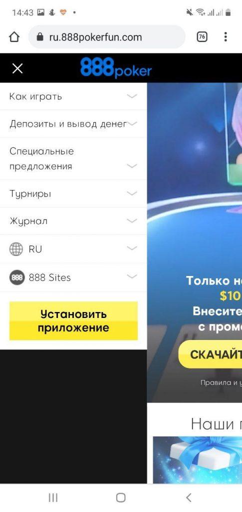 Меню в мобильной версии сайта 888poker.
