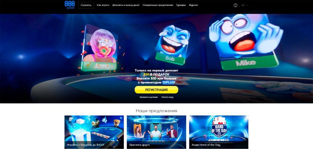 Главная страница сайта покерного рума 888poker.