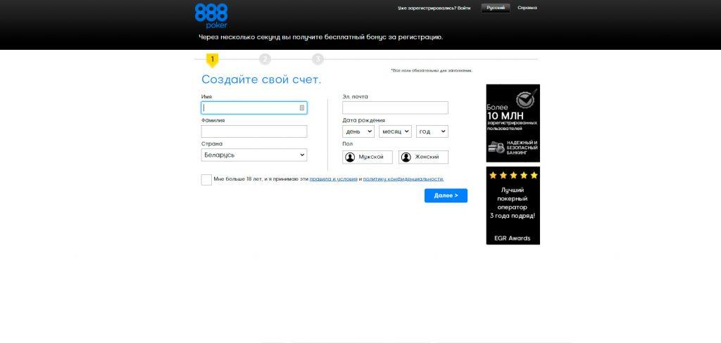 Форма регистрации в покерном руме 888poker.
