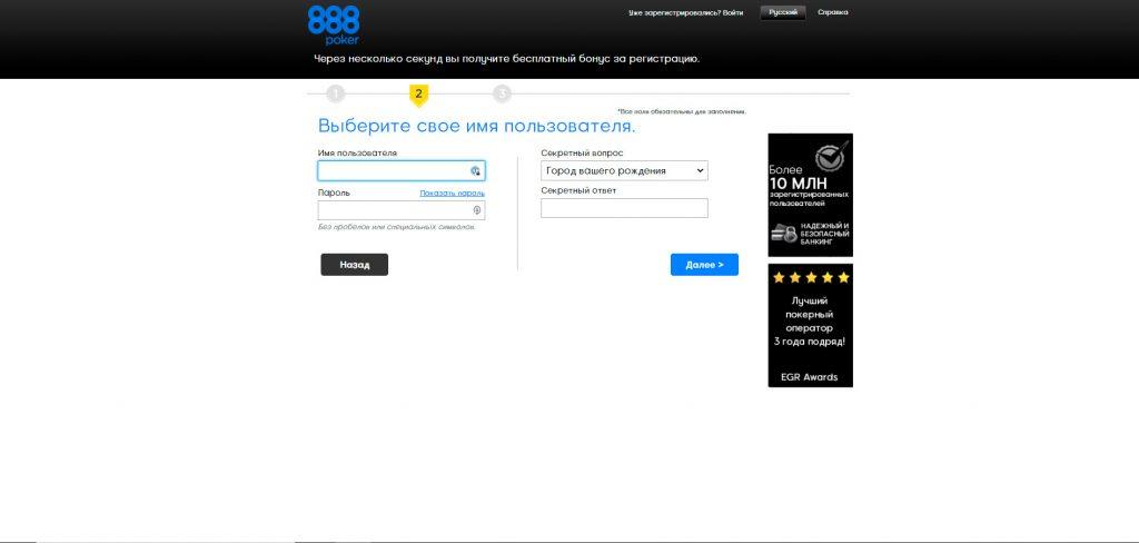 2-й шаг регистрации в покерном руме 888poker.