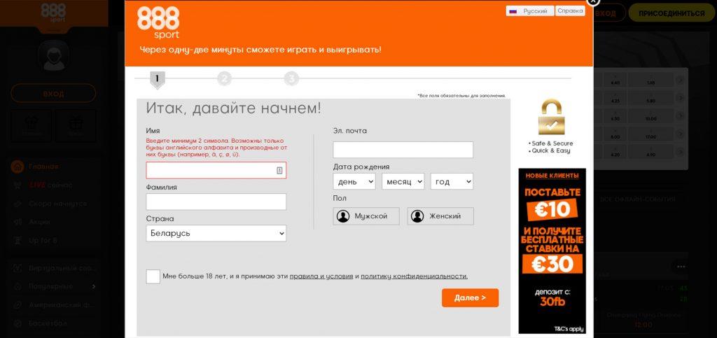 Первый шаг регистрации в БК 888sport.