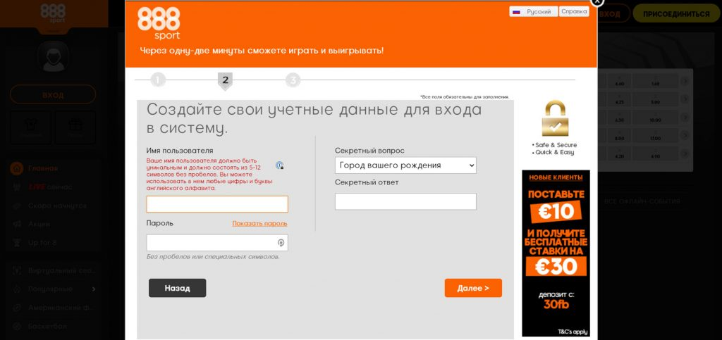 2-й шаг регистрации аккаунта в БК 888Sport.