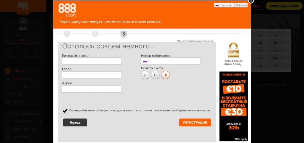 3-й шаг регистрации в БК 888sport.