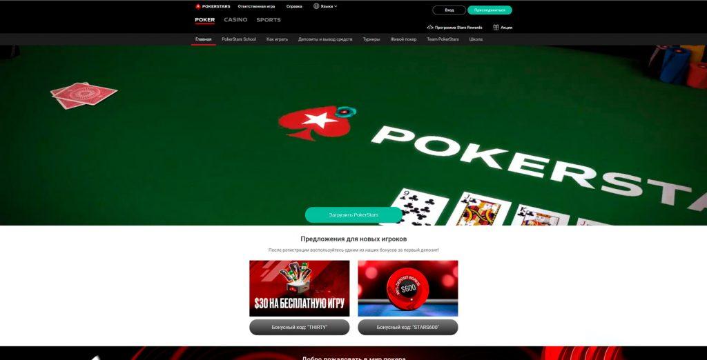 Главная страница сайта Pokerstars