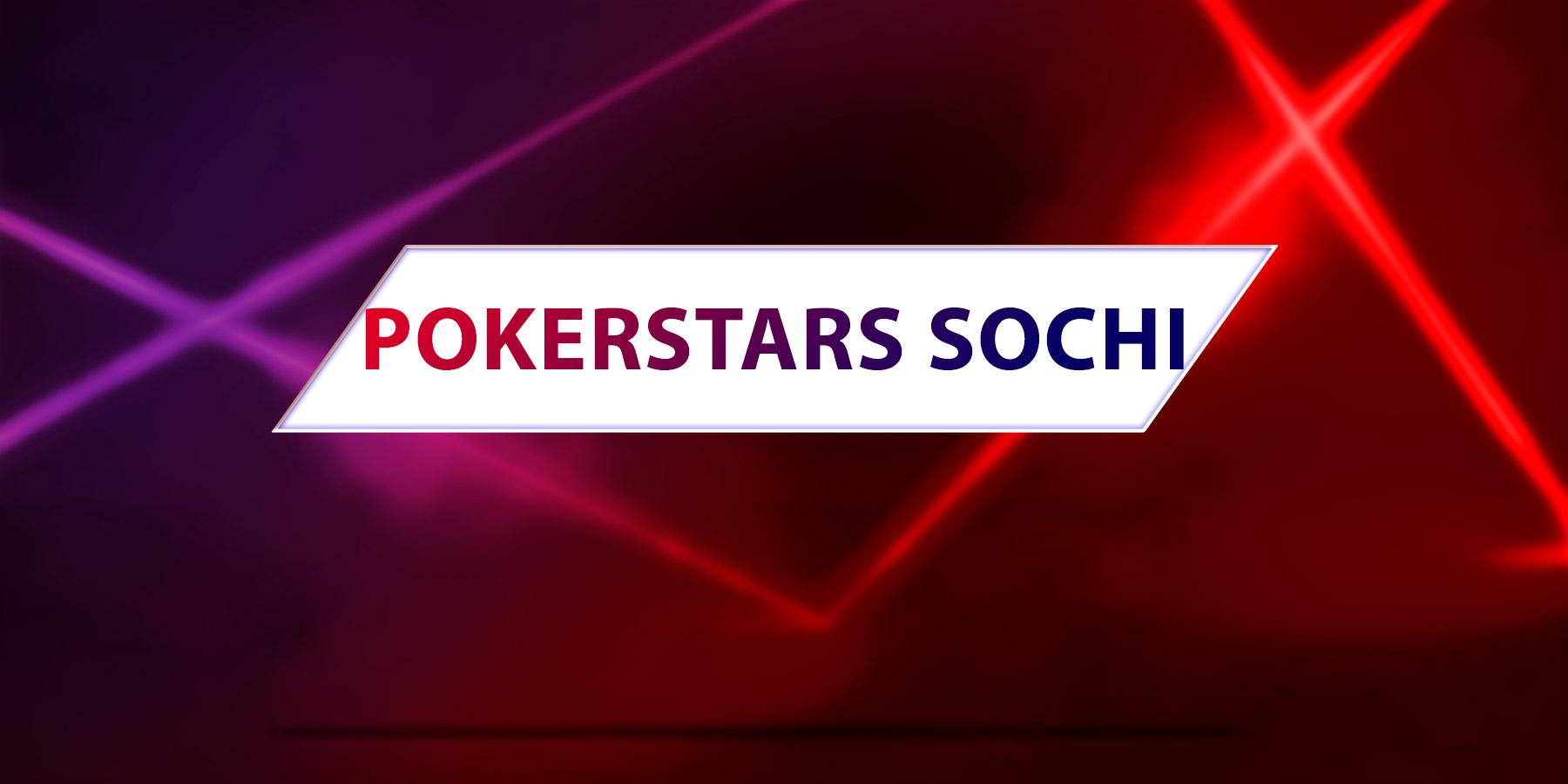 ПокерСтарс Сочи – официальный рум для российских игроков