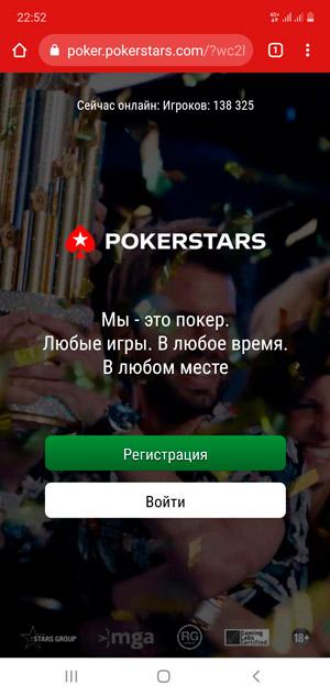 Открытие .apk файла клиента Pokerstars.