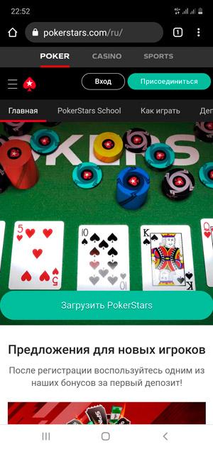 Главная страница рума Pokerstars на мобильном устройстве Android.