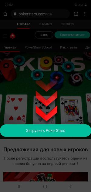 Кнопка загрузки клиента Pokerstars.