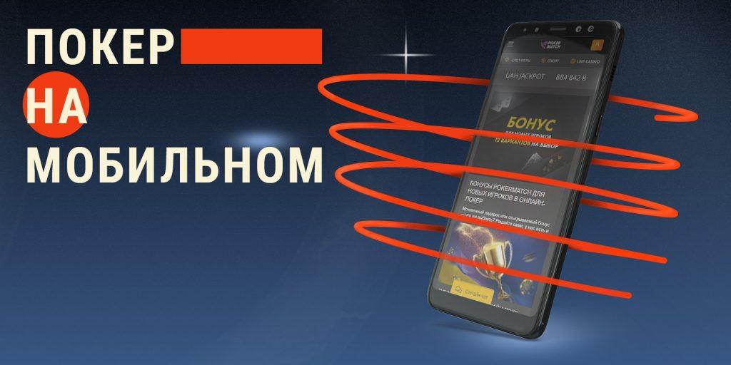 Мобильные украинские покерные румы.