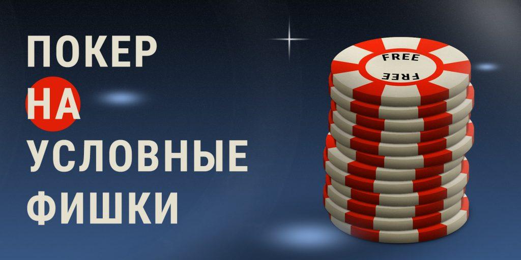 Покер на условные фишки.