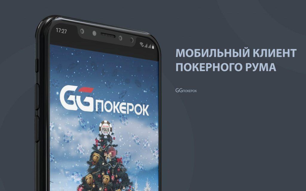Мобильный клиент покерного рума GGPokerok.