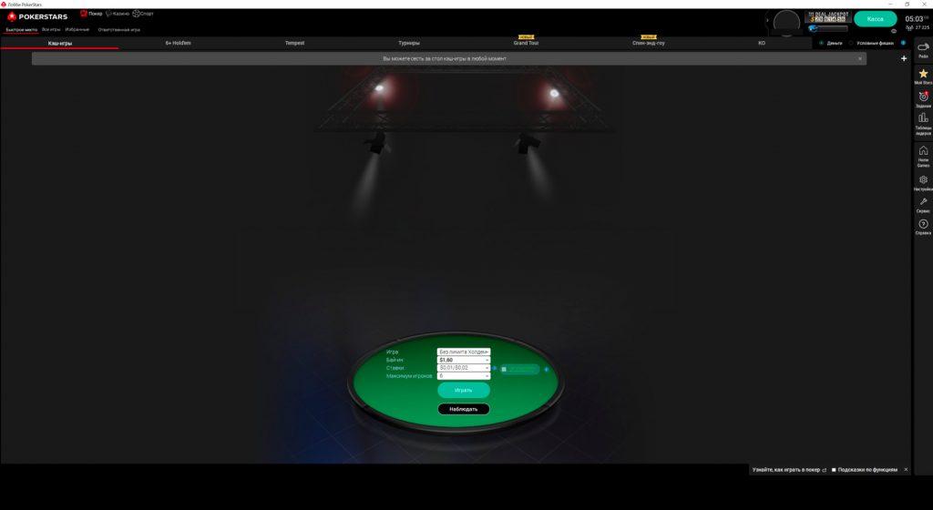 Лобби покерного рума Pokerstars.