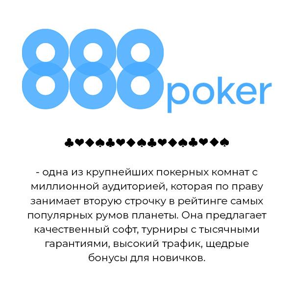 Игра на деньги в покерном руме 888poker.