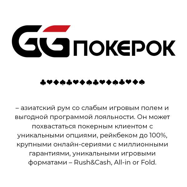 Игра на деньги в руме GGPokerok.