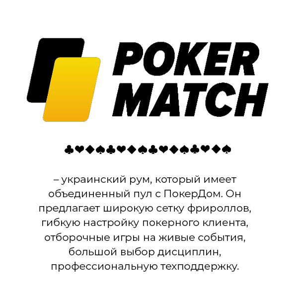 Покерматч для игры на деньги.
